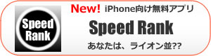 topserv_speedrank1